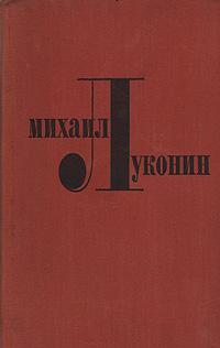 Михаил Луконин. Избранные произведения в двух томах. Том 2