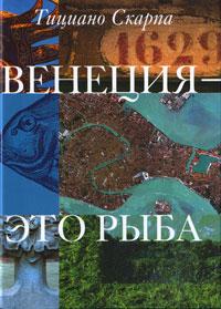 Книга Венеция - это рыба