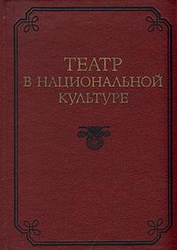 Театр в национальной культуре стран Центральной и Юго-Восточной Европы XVIII-XIX вв.