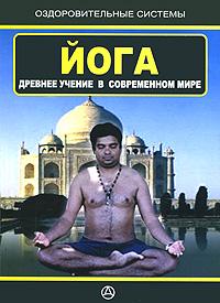 Йога. Древнее учение в современном мире