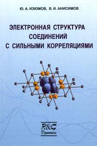 Электронная структура соединений с сильными корреляциями