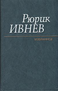 Рюрик Ивнев. Избранное