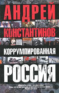 Коррумпированная Россия ( 978-5-17-069086-2, 978-5-9725-1844-9, 978-5-226-02919-6 )