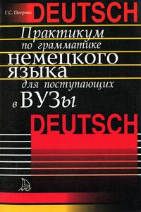 Практикум по грамматике немецкого языка для поступающих в вузы12296407Цель настоящего пособия - помочь учащимся усвоить грамматические правила немецкого языка, выработать умения их практического использования и предотвратить типичные ошибки. Практикум содержит большое количество упражнений разной степени трудности по таким темам, как Конструкция sein + Partizip II, Образование форм множественного числа существительных, Причастия I и I и другим, а также тексты для грамматического анализа и справочный материал. Контроль за правильностью выполнения заданий может быть осуществлен с помощью ключей к упражнениям. Книга подготовлена с учетом многолетнего опыта работы автора на филологическом факультете МГУ им. М.В.Ломоносова и предназначена для поступающих в высшие учебные заведения, а также для лиц, изучающих немецкий язык как вторую специальность или самостоятельно.