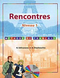 Rencontres: Niveau 1: Methode de francais / Французский язык (+ MP3)