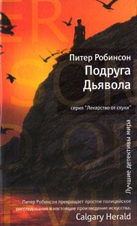 Подруга Дьявола. Питер Робинсон