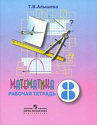 Математика. 8 класс. Рабочая тетрадь, Т. В. Алышева