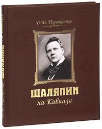 Шаляпин на Кавказе (+ CD). Б. М. Розенфельд