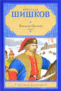 Емельян Пугачев. В 2 томах. Том 1. Вячеслав Шишков