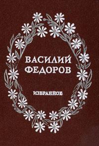 Василий Федоров. Избранное