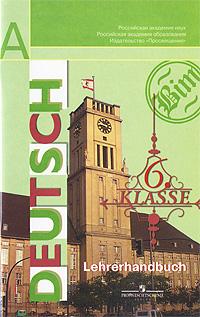 Deutsch: 6 klasse: Lehrerhandbuch / Немецкий язык. 6 класс. Книга для учителя