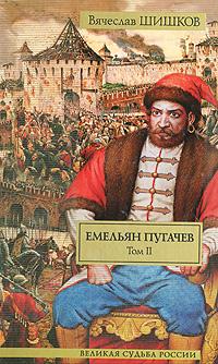 Емельян Пугачев. В 2 томах. Том 2. Вячеслав Шишков