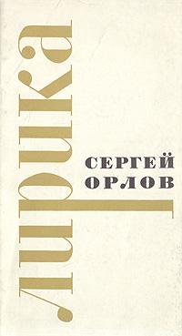 Сергей Орлов. Лирика