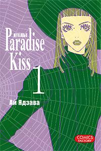 Ателье Paradise Kiss. Том 1. Ай Ядзава