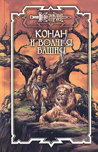 Конан и Волчья башня