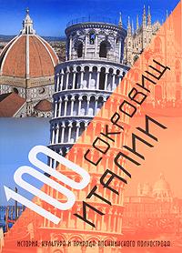 100 сокровищ Италии. История, культура и природа Апеннинского полуострова ( 978-5-486-03425-1 )