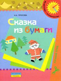 Сказка из бумаги - Н. А. Просова