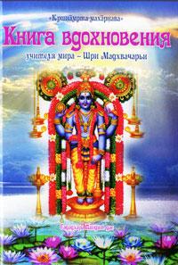 Книга вдохновения учителя мира - Шри Мадхвачарьи. Гададхара Пандит дас