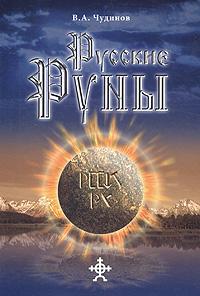 Обложка книги Русские руны
