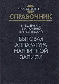 Бытовая аппаратура магнитной записи. Справочник