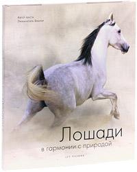 Лошади в гармонии с природой. Эмманюэль Брангар