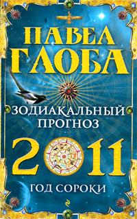 Зодиакальный прогноз на 2011 год. Павел Глоба