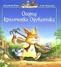 Огород крольчонка Одуванчика