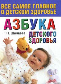 Азбука детского здоровья12296407Самочувствие ребенка - одна из самых актуальных тем для родителей, особенно для молодых мам, которые воспитывают первенца. Эта книга посвящена различным аспектам детского здоровья. Здесь вы найдете все, что вам нужно знать о развитии организма ребенка и детских заболеваниях. Статьи расположены в алфавитном порядке, что значительно облегчает поиск нужной информации.