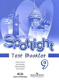Spotlight 9: Test Booklet / Английский язык. 9 класс. Контрольные задания