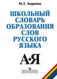 Школьный словарь образования слов русского языка