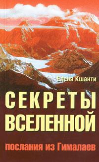 Секреты Вселенной. Послания из Гималаев ( 978-5-00053-436-6, 978-5-413-00213-1 )
