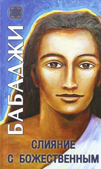 Бабаджи. Слияние с Божественным
