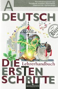 Deutsch: 4 Klasse: Die ersten schritte: Lehrerhandbuch / Немецкий язык. 4 класс. Первые шаги. Книга для учителя ( 978-5-09-025766-4 )