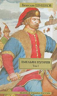 Емельян Пугачев. Том 1. Вячеслав Шишков