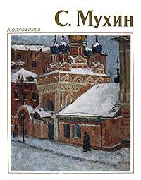 С. Мухин