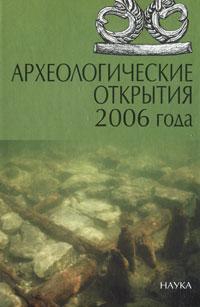 Археологические открытия 2006 года