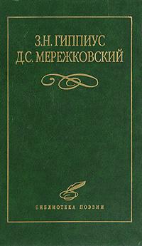 З. Н. Гиппиус, Д. С. Мережковский. Избранное