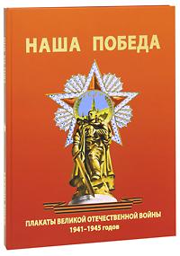 Наша победа. Плакаты Великой Отечественной войны 1941-1945 годов