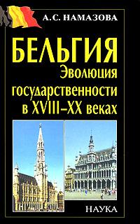 Бельгия. Эволюция государственности в XVIII-XX веках