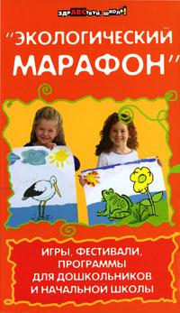 Экологический марафон. Игры, фестивали, программы для дошкольников и начальной школы ( 978-5-222-16726-7 )