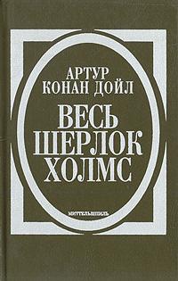 Весь Шерлок Холмс. В четырех томах. Том 2. Миттельшпиль