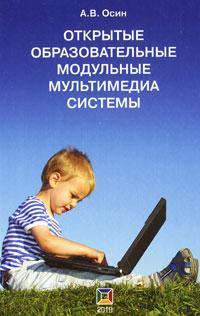 Открытые образовательные модульные мультимедиа системы (+ CD-ROM) ( 978-5-98425-041-2 )