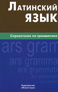Латинский язык. Справочник по грамматике. И. И. Богатырева