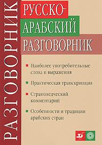 Русско-арабский разговорник. А. С. А. Шахбаз