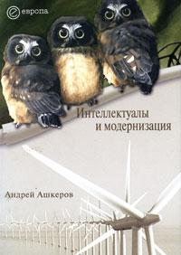 Интеллектуалы и модернизация ( 978-5-9739-0198-1 )