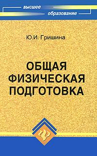 Общая физическая подготовка. Ю. И. Гришина