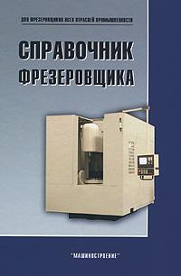 Справочник фрезеровщика12296407В издании изложены основные сведения о процессе фрезерования, фрезерных станках, режущих инструментах (фрезах), приспособлениях для фрезерных станков, особенностях фрезерования различных обрабатываемых поверхностей, а также контроле, организации рабочего места фрезеровщика и охране труда. В приложении приведены технические условия и размеры на фрезы по стандартам, действующим с 1 января 2010 г. Рекомендуется для фрезеровщиков, может быть полезен для полготовки рабочих на производстве, а также для учащихся учреждений среднего профессионального образования.