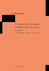 История и философия экономической науки. Пособие к кандидатскому экзамену. С. А. Бартенев