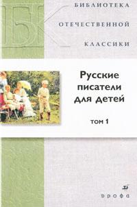 Русские писатели для детей. В 2 томах. Том 1