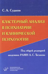 Кластерный анализ в психиатрии и клинической психологии (+ CD-ROM)